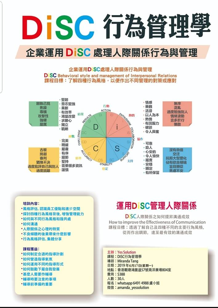 DiSC 行為管理學
